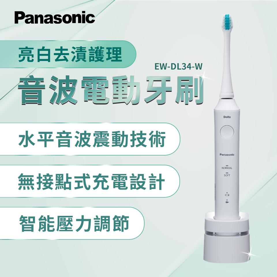 國際牌Panasonic 音波電動牙刷