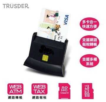 TRUSDER 多合一晶片讀卡機