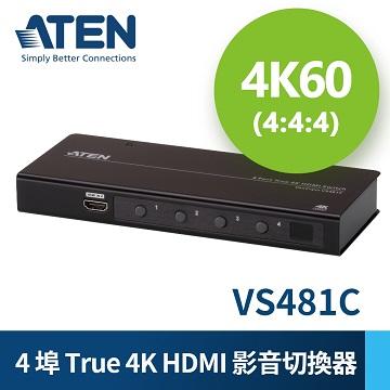 【組合包】ATEN VS481C 4埠真4K HDMI影音切換器+ATEN UC232A1 USB轉RS232轉換器