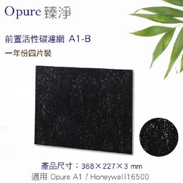 Opure A1 空氣清淨機第一層活性碳濾網