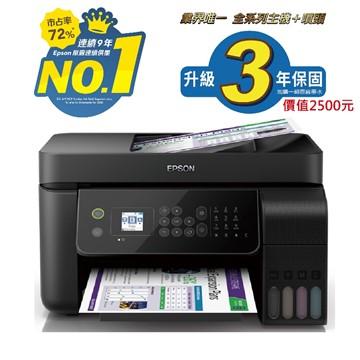 愛普生EPSON L5190 雙網四合一 連續供墨複合機