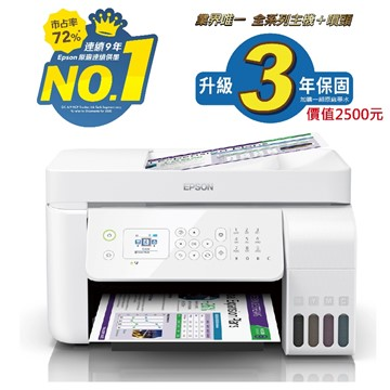 EPSON L5196 雙網四合一 連續供墨複合機