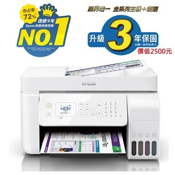 愛普生EPSON L5196 雙網四合一 連續供墨複合機