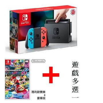 【同捆組】任天堂 Nintendo Switch 主機
