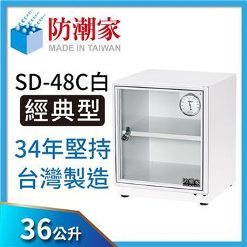 防潮家 SD-48電子防潮箱(36L)