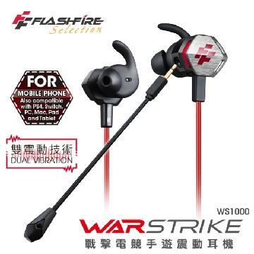 Flash Fire戰擊電競手遊震動耳機