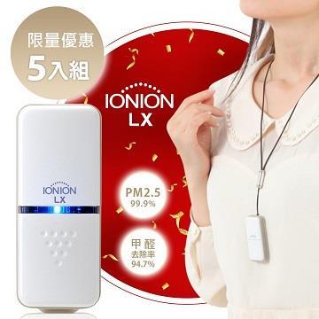 IONION LX超輕量隨身空氣清淨機 優惠五入組