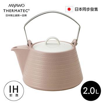 日本MIYAWO THERMATEC IH陶土茶壺2L 粉紅色