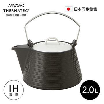 日本MIYAWO THERMATEC IH陶土茶壺2L 黑色