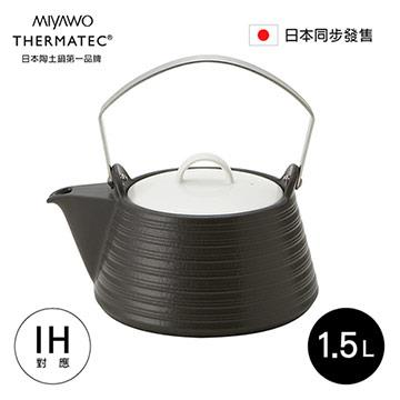 日本MIYAWO THERMATEC IH陶土茶壺1.5L 黑色 BH-THE61830