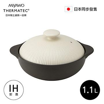 日本MIYAWO THERMATEC IH陶土湯鍋1.1L