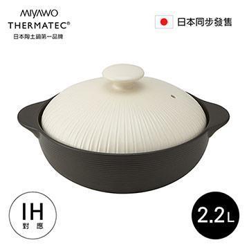 日本MIYAWO THERMATEC IH陶土湯鍋2.2L