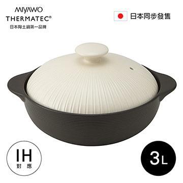日本MIYAWO THERMATEC IH陶土湯鍋3L