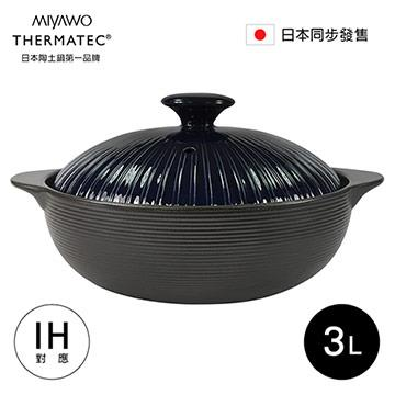 日本MIYAWO THERMATEC IH陶土湯鍋3L 藍蓋