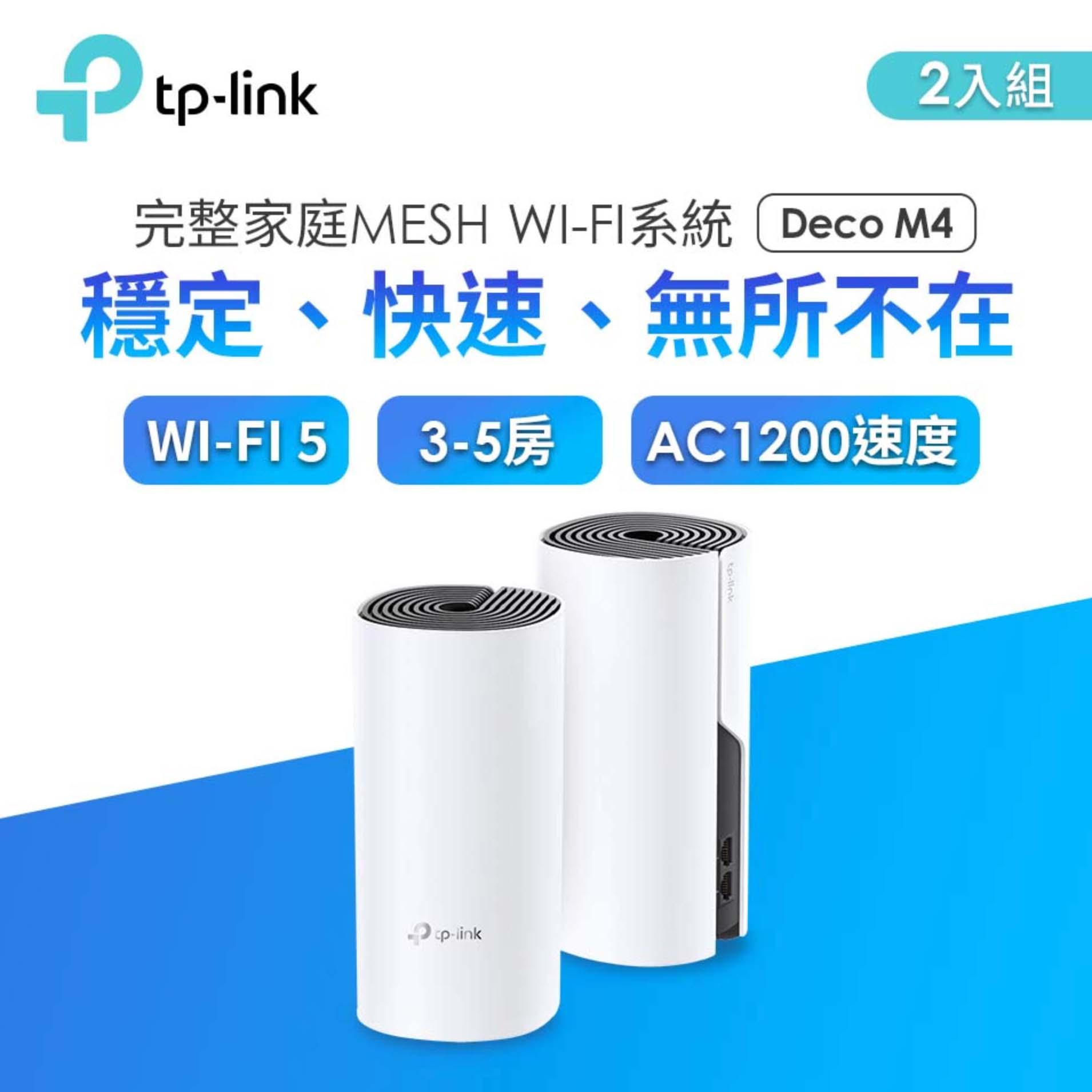 【2入組】TP-Link Deco M4 AC1200 完整家庭 Mesh Wi-Fi 系統 Deco M4(2-pack)