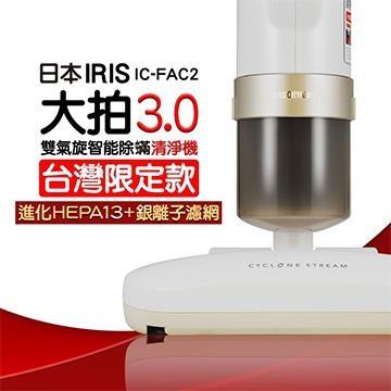 日本IRIS 大拍3.0 雙氣旋智能除蹣吸塵器 IC-FAC2 3.0