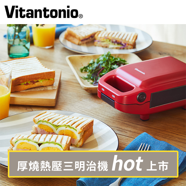 Vitantonio 厚燒熱壓三明治機-番茄紅