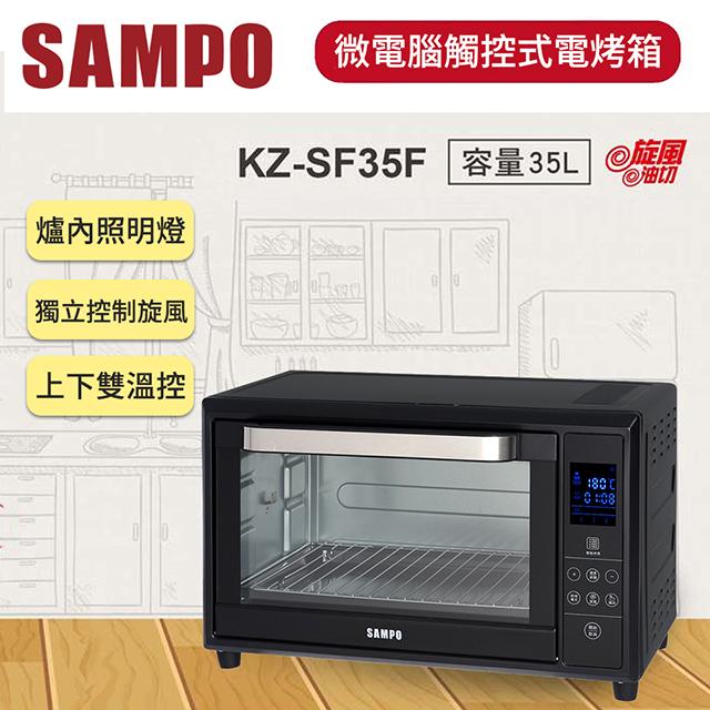 聲寶35L微電腦觸控烤箱 KZ-SF35F