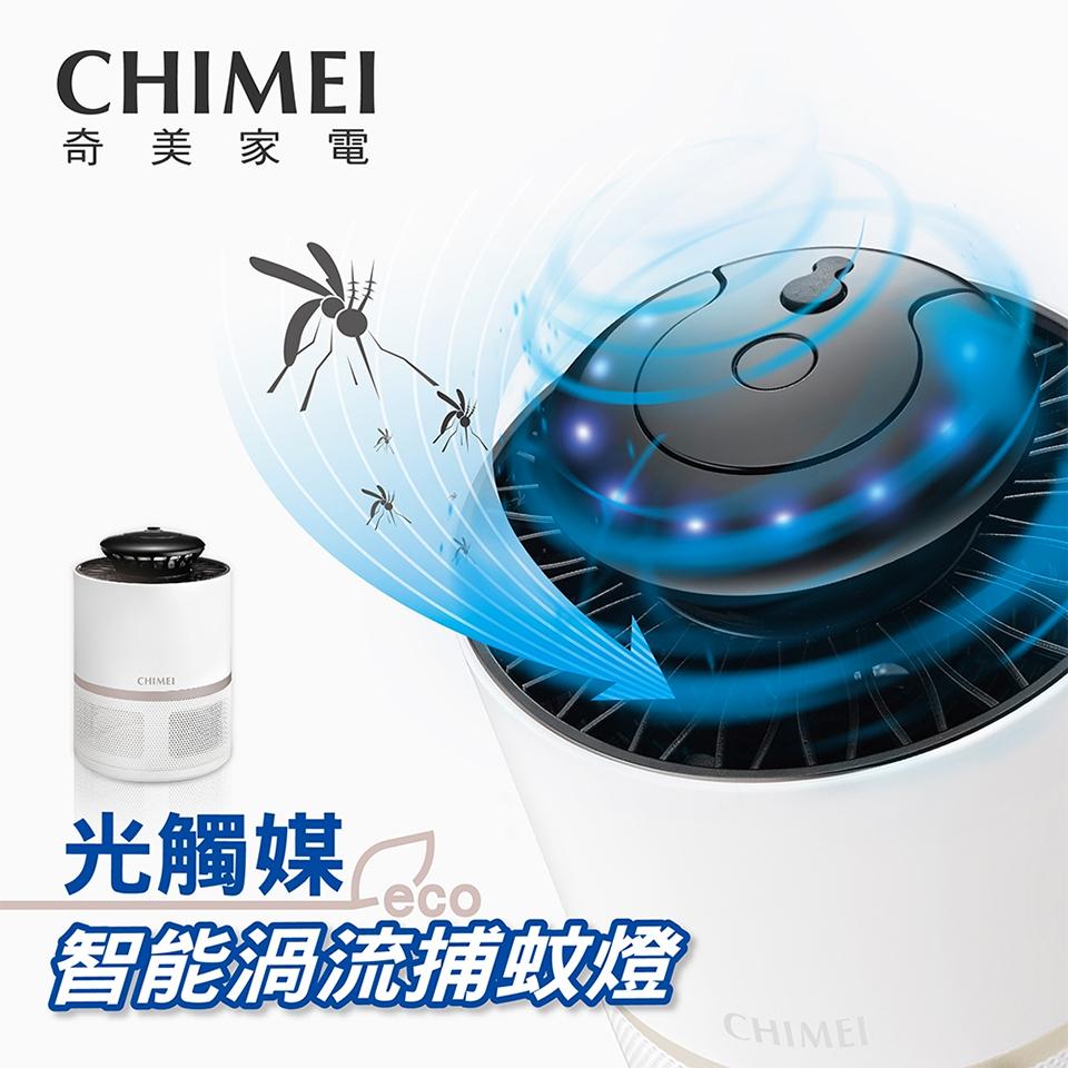 奇美CHIMEI 光觸媒智能渦流捕蚊燈