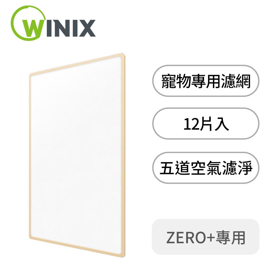 WINIX 空氣清淨機寵物專用濾網(ZERO+)