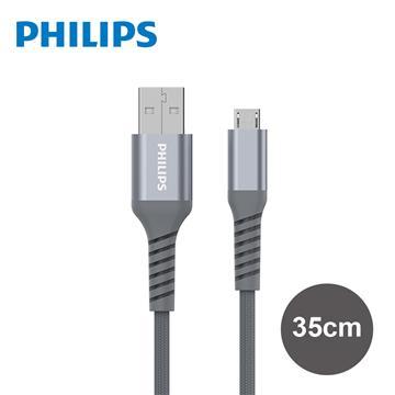 PHILIPS Micro USB 2.4A 編織充電線-0.35M