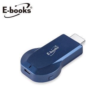 E-books X67 HDMI無線影音同步分享器