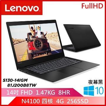 【福利品】LENOVO S130 14吋筆電(N4100/4G/256G/WIN10)