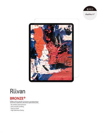 Riivan iPad Pro 11 亮面保護貼 RCCIPAP11