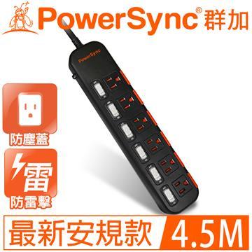 群加PowerSync 防雷擊6開6插滑蓋防塵延長線4.5M(黑)