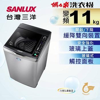【媽媽樂】台灣三洋 11公斤DD超音波變頻洗衣機