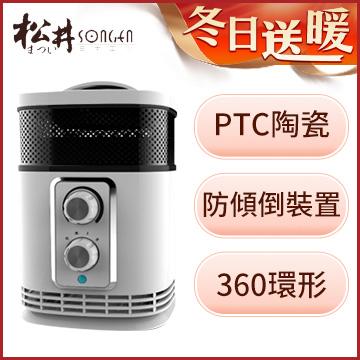 松井 360°環型陶瓷溫控電暖器