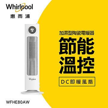 惠而浦 暖房/加濕2in1陶瓷電暖器