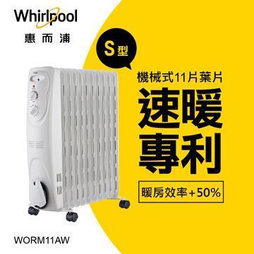 惠而浦 11片葉片機械式電暖器 WORM11AW