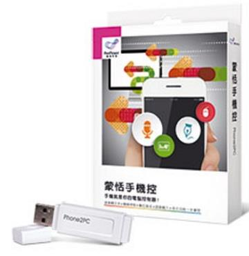 蒙恬 手機控(iOS/Android/Win/Mac)