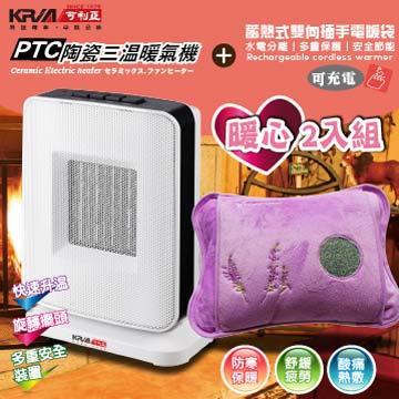 KRIA可利亞 暖氣+電暖袋 2入組合
