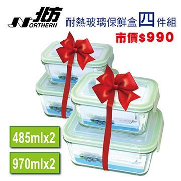 北方耐熱玻璃保鮮盒四件組GC-246