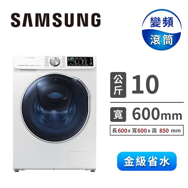 SAMSUNG 10公斤潔徑門洗脫烘滾筒洗衣機 WD10N64FR2W/TW