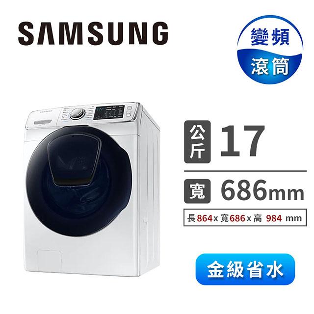 三星SAMSUNG 17公斤 潔徑門洗脫烘滾筒洗衣機 WD17N7510KW/TW