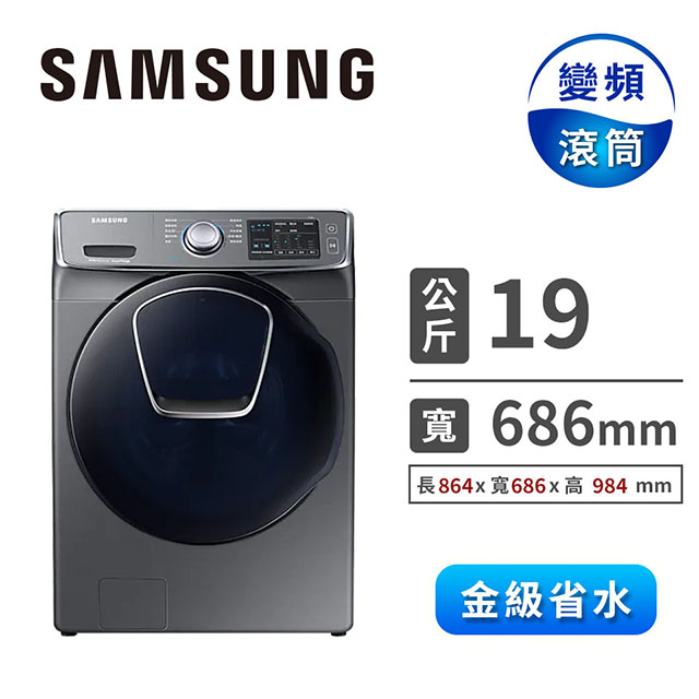SAMSUNG 19公斤潔徑門滾筒洗衣機 WF19N8750KP/TW