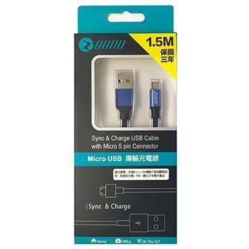 ZBAND Micro USB2.0 鋁合金傳輸線1.5M-藍