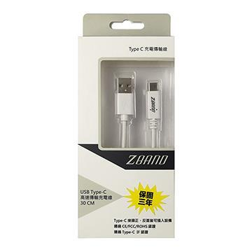 ZBAND Type-C 2.0傳輸充電線0.3M-白