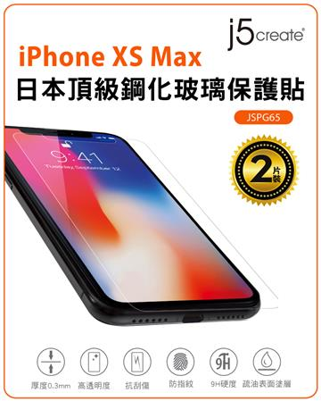 j5 create iPhone XS Max日本鋼化玻璃保貼