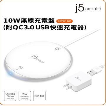 j5 create 10W無線充電盤