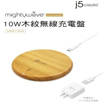 j5 create 10W無線充電盤-木紋