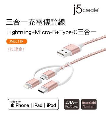 j5 create三合一充電傳輸線-玫瑰金 JMLC11R