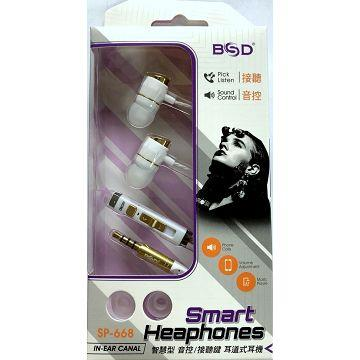 BSD SP-668智慧型音控耳機 SP-668