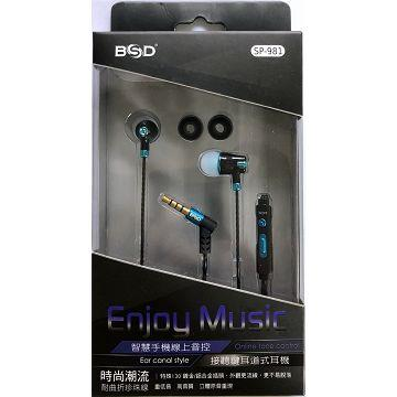 BSD SP-981智慧型音控耳機