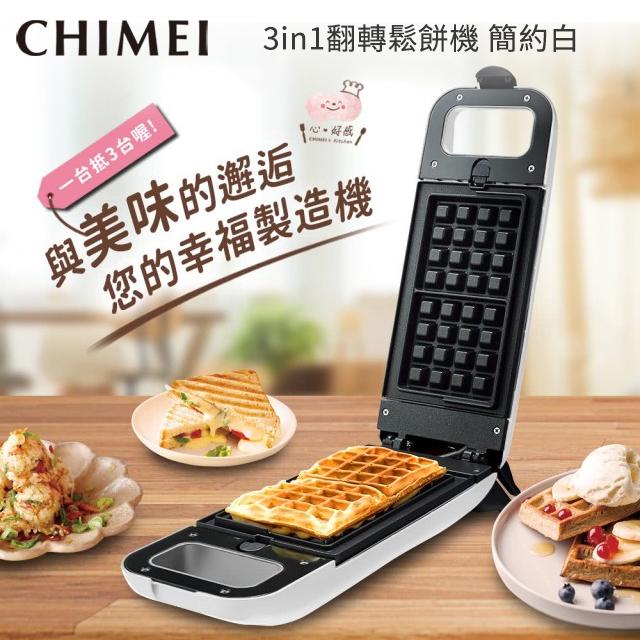 (福利品)奇美CHIMEI 3in1翻轉鬆餅機 簡約白