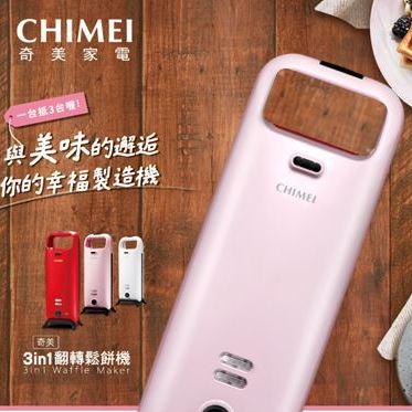 CHIMEI 3in1翻轉鬆餅機 櫻花粉紅