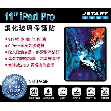 "JETART iPad Pro 11"" 鋼化玻璃保護貼 SPA360"